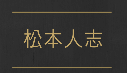松本人志20年間の発言、名言集まとめ!天才が語ったお笑い、芸人、ダウンタウンのこと