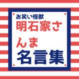 明石家さんまの名言、格言まとめ68選!人生を前向きに生きるお笑いモンスター語録!