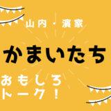かまいたち山内・濱家の面白いボケ、エピソード、名言21選!コント、漫才職人はトークもすごい!