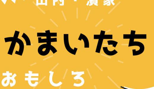 かまいたち山内・濱家の面白いボケ、エピソード54選!コント、漫才職人はトークもすごい!