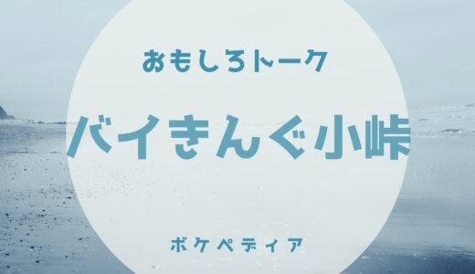 バイきんぐ小峠の面白いボケ、ツッコミフレーズ、エピソードトークまとめ23選!