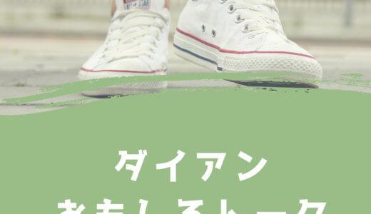 ダイアン西澤・津田の面白いボケ、ツッコミ、トークまとめ22選