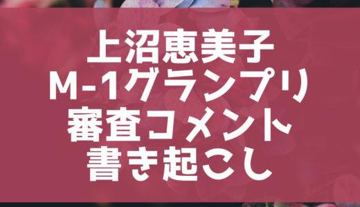 『M-1グランプリ2018』上沼恵美子の審査コメント ノーカット書き起こし!