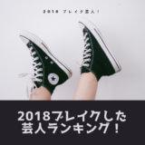 【2019年1月更新】2018年ブレイクした芸人ランキングベスト10 !