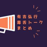有吉弘行 伝説の毒舌トークまとめ31選
