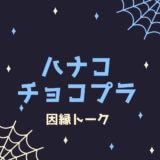 ハナコ×チョコレートプラネット、因縁の対決トークまとめ11選!