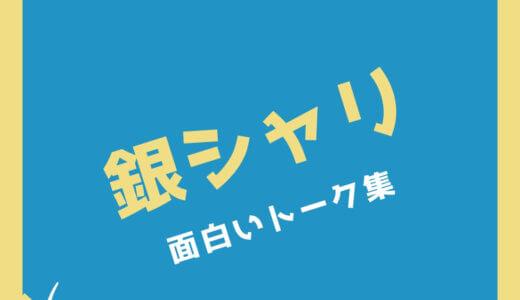 銀シャリ橋本・鰻の面白いボケ・ツッコミ・トークまとめ20選!