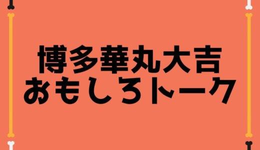 博多華丸・大吉の面白いボケ・ツッコミ・トークまとめ30選!!