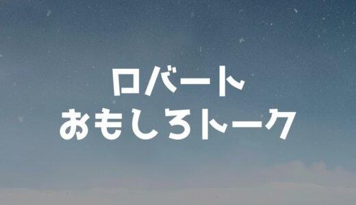 ロバート秋山・馬場・山本 面白いエピソードトークまとめ31選!【イケてない学生時代】