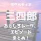 三四郎小宮・相田のバチボコ面白いトーク、ワードセンス抜群の名言まとめ56連発!