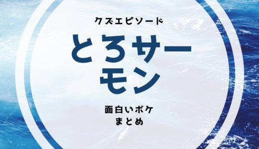 とろサーモンの面白いボケ、クズエピソード34選!久保田が嫌いな人も好きになる!?