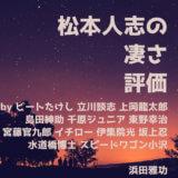 松本人志の評価まとめ!たけし、紳助、ジュニア、イチロー、浜田他が語る松本人志の凄さとは