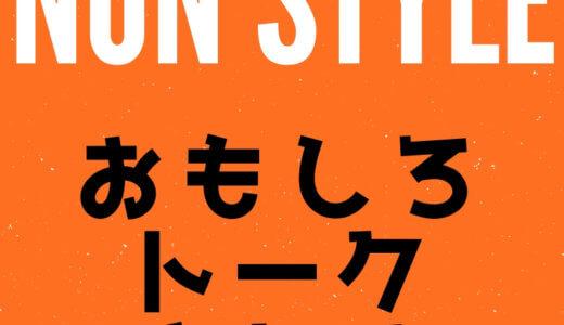 NON STYLE石田・井上の面白いボケ、ツッコミ、トークまとめ30選【ノンスタ】