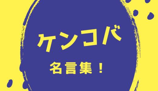 ケンドーコバヤシの面白い名言、ボケ、エピソードトークまとめ20選【ケンコバ】