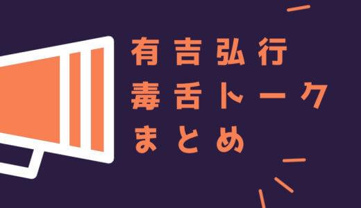 有吉弘行 伝説の毒舌トーク、人見知りエピソードまとめ75選!