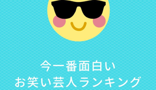 【令和】面白いお笑い芸人ランキング ベスト100!2019年度決定版!