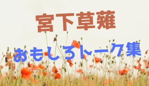【新世代芸人】宮下草薙の面白いボケ・ツッコミ・トークまとめ30選!