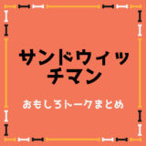 サンドウィッチマン伊達・富澤の面白いボケ・ツッコミ・トークまとめ40選!