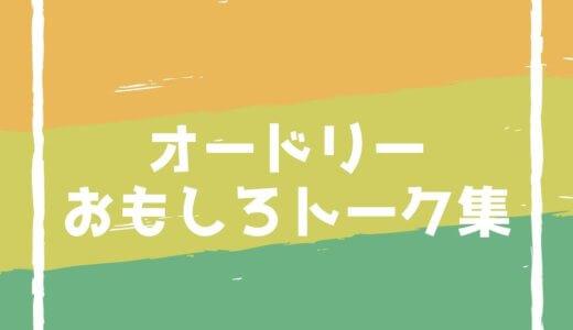 オードリー若林・春日の面白いボケ・エピソードトークまとめ41選!!