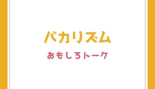 バカリズムの面白い毒舌・人見知り・下ネタトーク27選!!