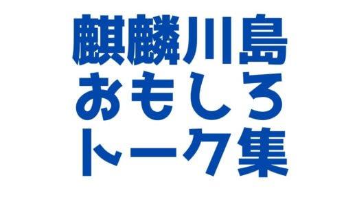 万能芸人!麒麟川島の面白いボケ・ツッコミ・トークまとめ32選!